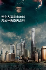 Preview iPhone wallpaper Geostorm, Shanghai, 2017