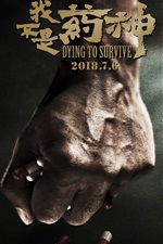 Preview iPhone wallpaper Dying To Survive 2018