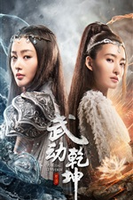 Preview iPhone wallpaper Wang Likun, Crystal Zhang, Martial Universe