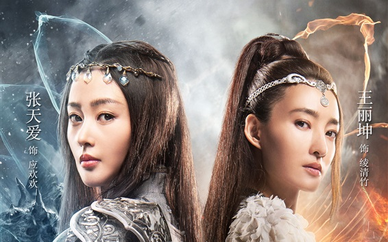 Wallpaper Wang Likun, Crystal Zhang, Martial Universe