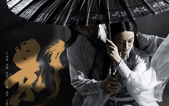 Wallpaper Shadow, Chinese movie