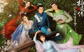 Preview wallpaper Royal Highness, TV series