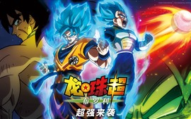 Preview wallpaper Dragon Ball Super: Broly